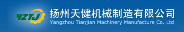 扬州天健机械制造有限公司