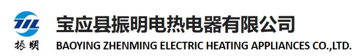 宝应县振明电热电器有限公司