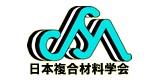 日本汽车复合材料学会